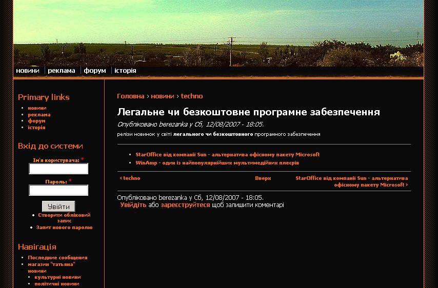 berezanka.ho.com.ua